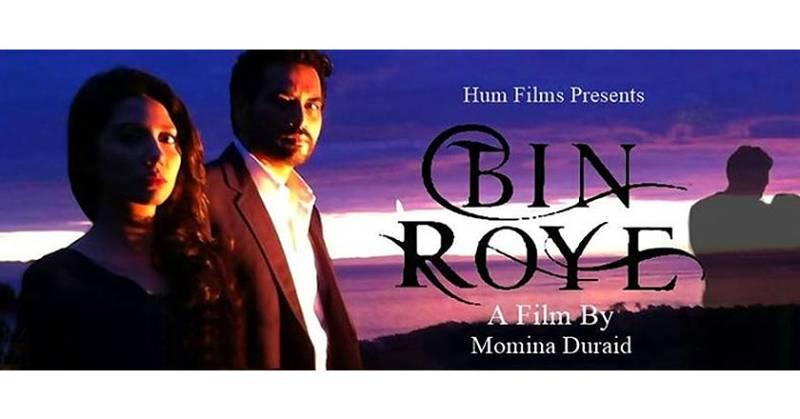 Shiv Sena threatens against 'Bin Roye' screening