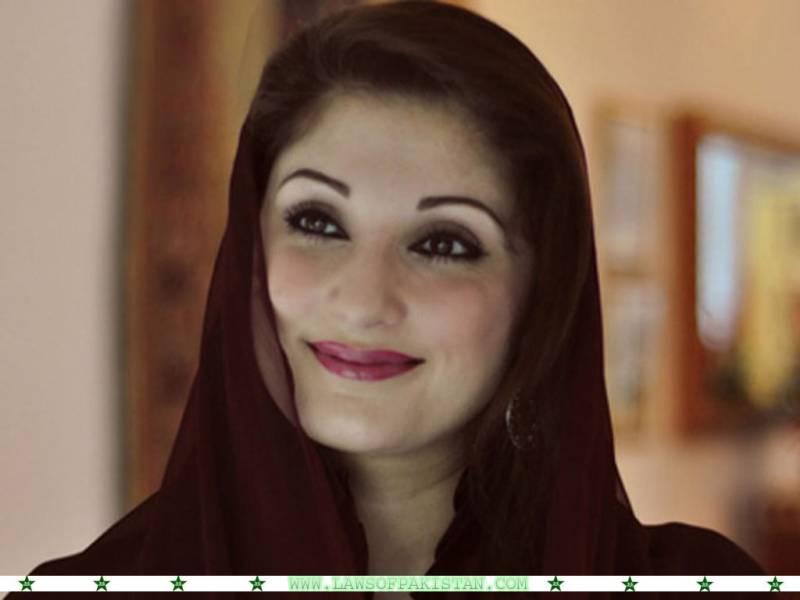 Maryam Nawaz chants