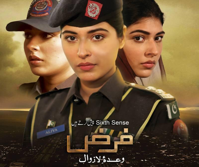PTV's drama serial 'Farz' presents woman as 'catalyst of change'
