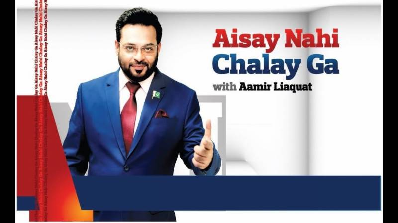 Jibran Nasir moves SC over Aamir Liaquat's 'contempt of court'