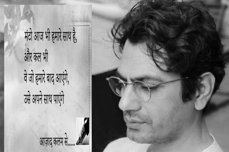 Nawazuddin Siddiqui to practice 'Manto' for upcoming film