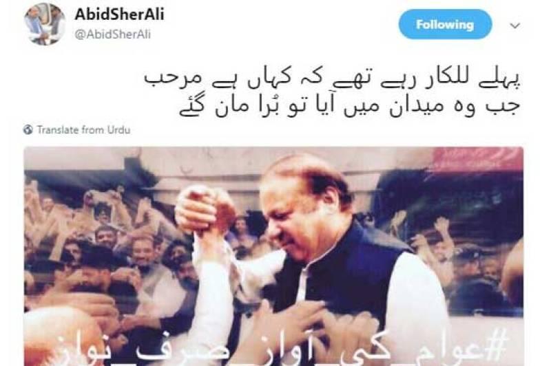 Abid Sher Ali's 'Marhab' tweet sparks massive backlash