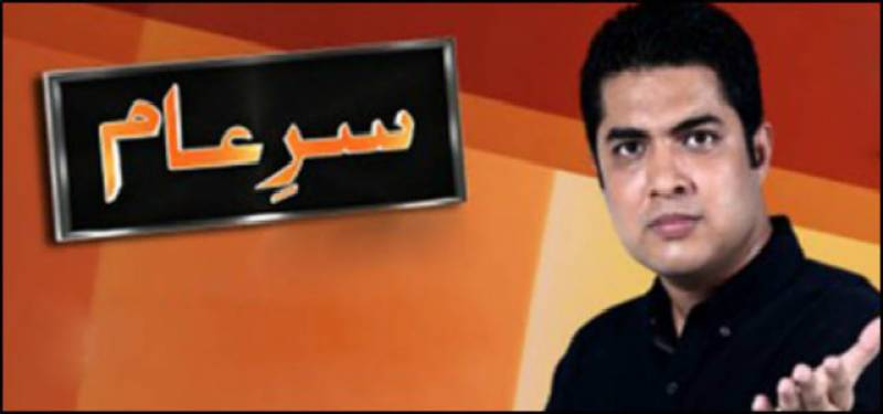 Now every Pakistani can be a part of Iqrarul Hassan's Sar-e-Aam