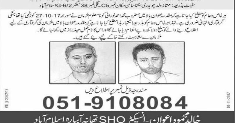 Ahmad Noorani attack case: Police release sketches of suspects