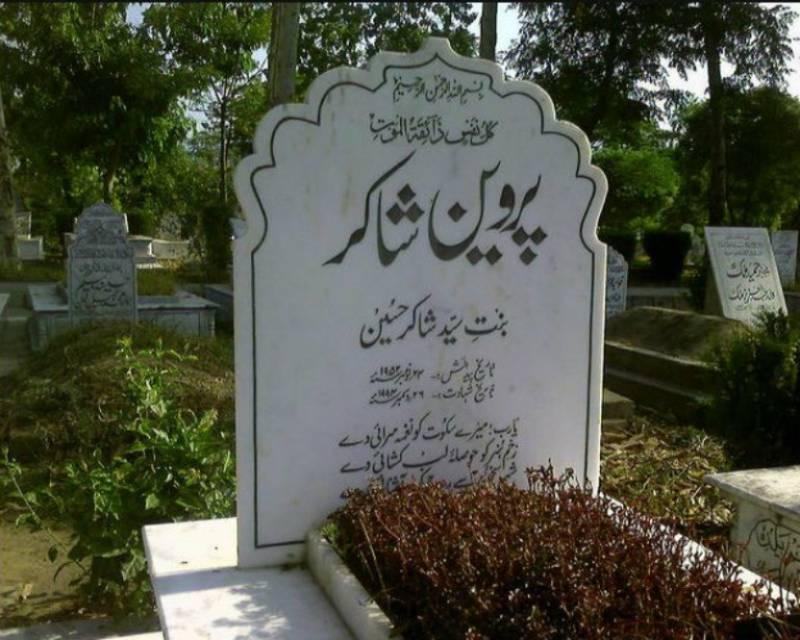 '...Us Ne Khushbu Ki Tarah Meri Pazirai Ki' Parveen Shakir remembered on 23rd death anniversary