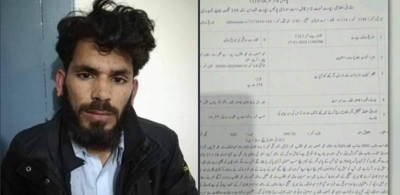 Okara Quran Teacher Rapes 9 Year Old Student