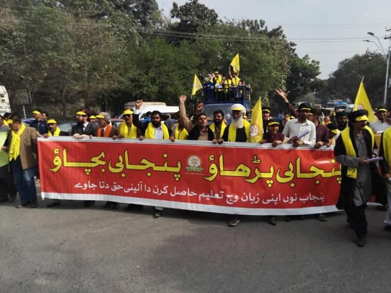 Mother Language Day: Punjab demands due respect for Punjabi