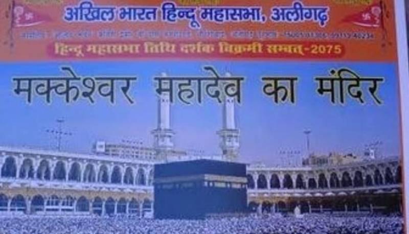 Hindu extremist group's controversial calendar refers to Makkah, Taj Mahal as temples