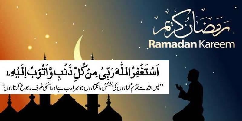 Here's what to recite in second Ashra of Ramazan