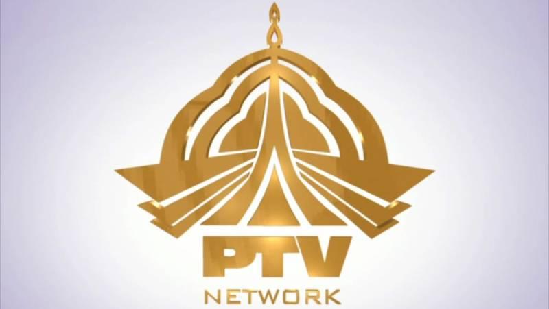 PTV Parliament started test transmission
