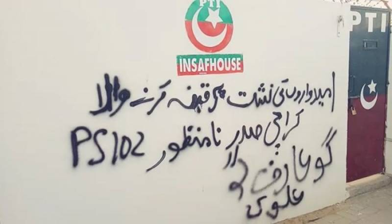 PTI workers vandalise Insaf House in Karachi (VIDEO)