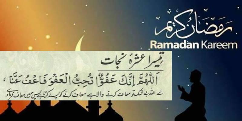 Here's what to recite in third Ashra of Ramazan