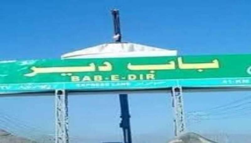 Pakistan inaugurates Bab-e-Dir