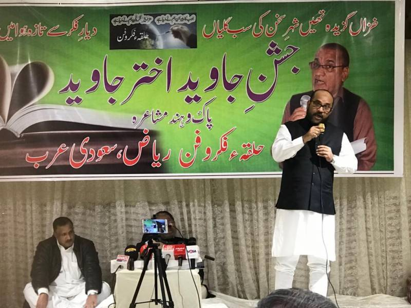 'Jashan e Javid Akhter Javid': Poets from Pakistan, India enthrall audience in Saudi capital