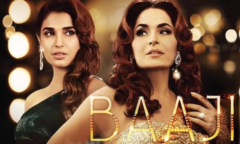 Meera Jee returns to big screen with Baaji's glamorous poster