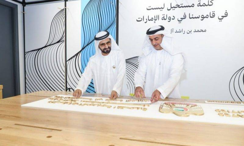 UAE launches first-ever minister-less Ministry of Possibilities