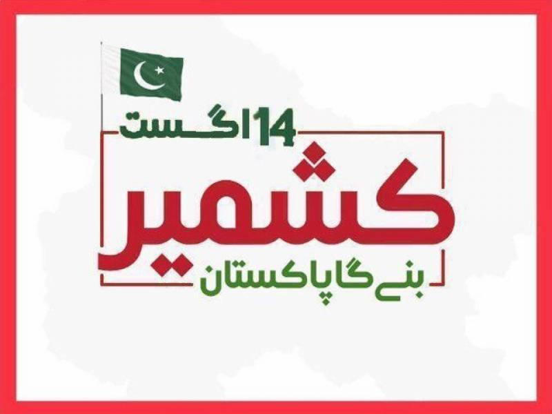 Nation celebrates Independence Day as Kashmir Solidarity Day today