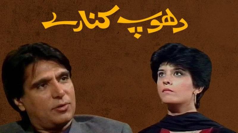 Saudi Arabia to screen Pakistani drama Dhoop Kinare in Arabic