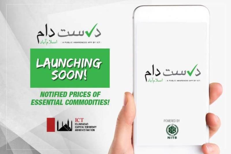 'Durust Daam': Islamabad admin launches app to control profiteering
