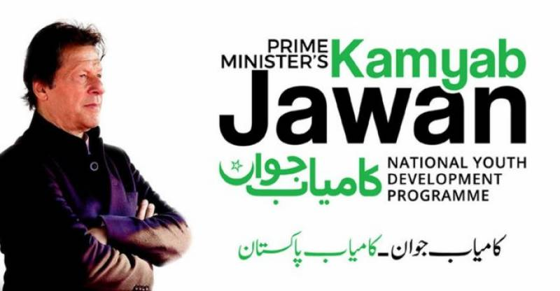 PM Imran launches 'Kamyab Jawan Programme' for youth empowerment