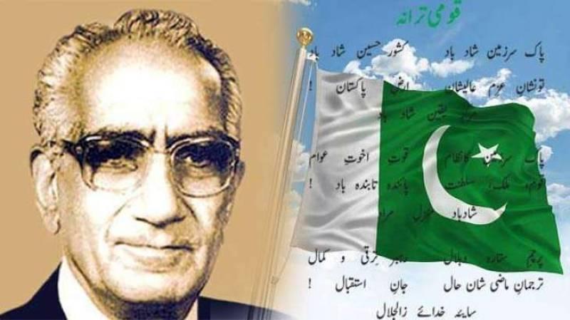 Hafeez Jalandhri: Writer of Pakistan's national anthem remembered on 37th death anniversary