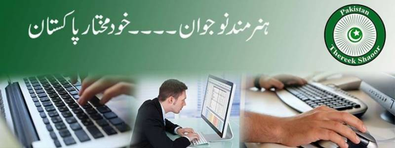 Hunarmand Pakistan: PM Imran to launch country's largest ever youth skill development programme