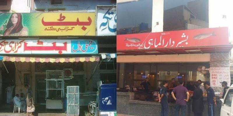 Butt Karahi, Bashir Darul Mahi among Lahore's famous eateries sealed by PFA