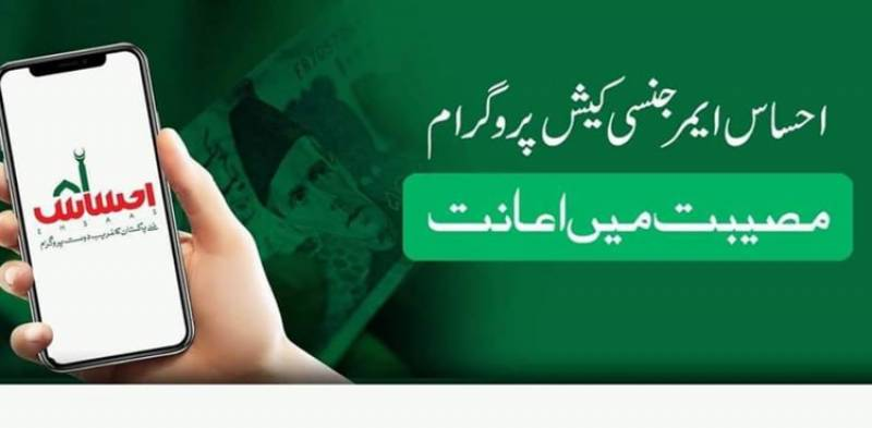 Ehsaas Emergency Cash Program: 146.47 mln requests received through 8171 SMS service