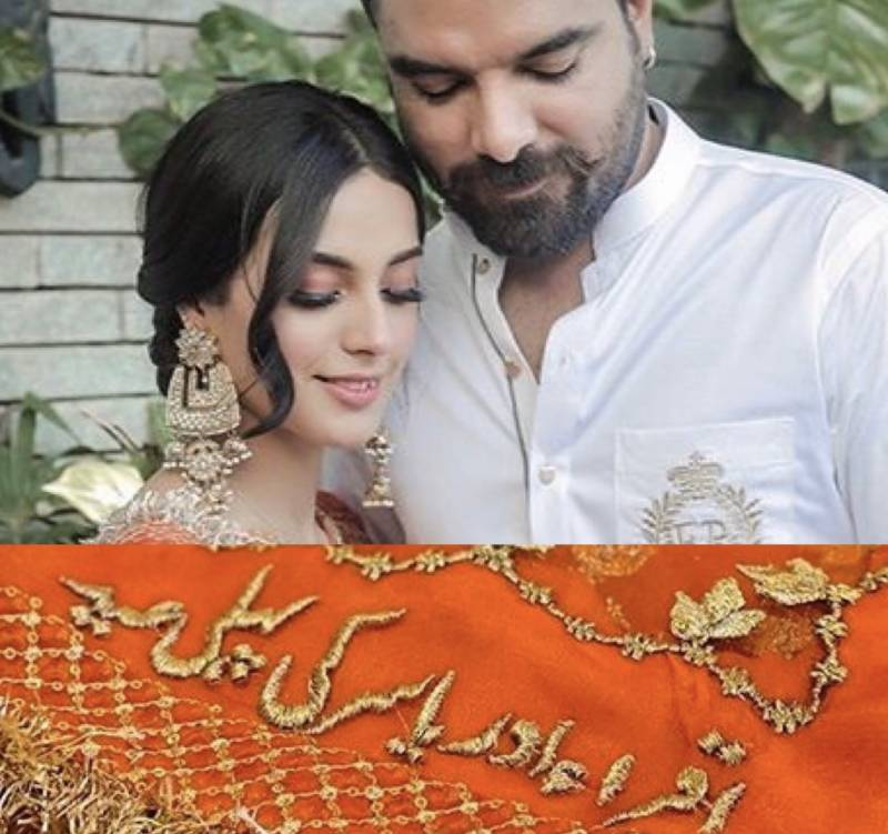 Iqra Aziz got the most sweetest message embroidered on her Eid outfit to make it memorable