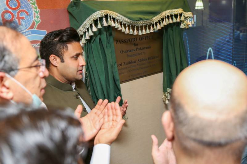 Passport office for overseas Pakistanis, their families opened in Islamabad