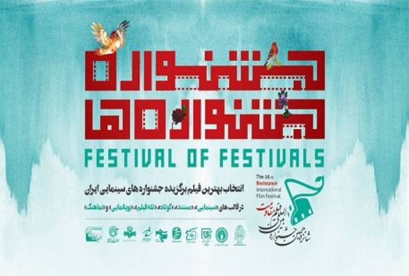 Iranian Resistance Int'l Film Festival announces 12 films to compete in 'Festival of Festivals' section