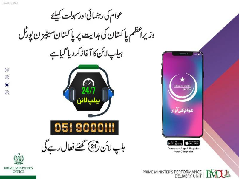 Pakistan inaugurates Citizen Portal helpline