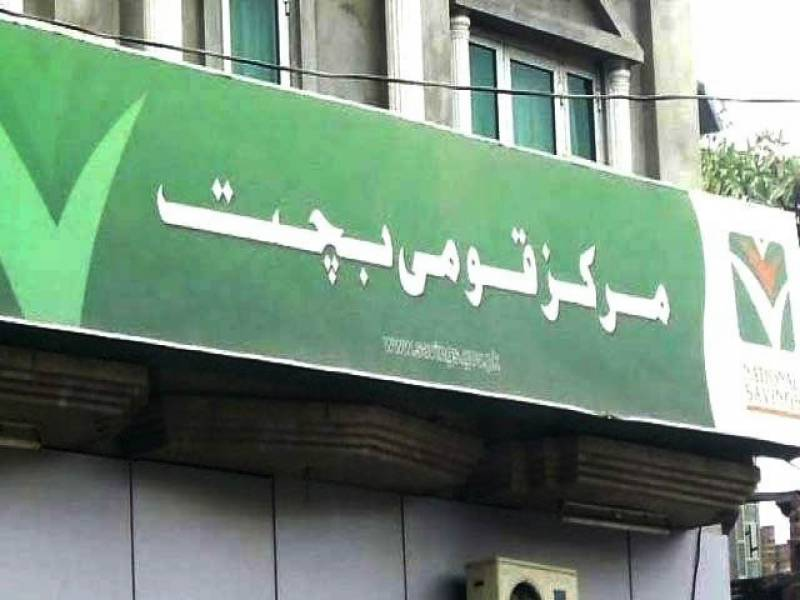 Pakistan Post bans opening of new saving accounts