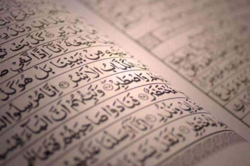 Saudi-based publisher introduces Punjabi translation of Holy Quran