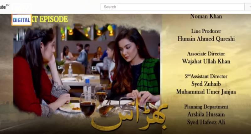 Syeda Tuba Amir debuts in Bharaas