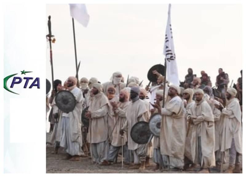 'Lady of Heaven' – PTA bans promo of sacrilegious film
