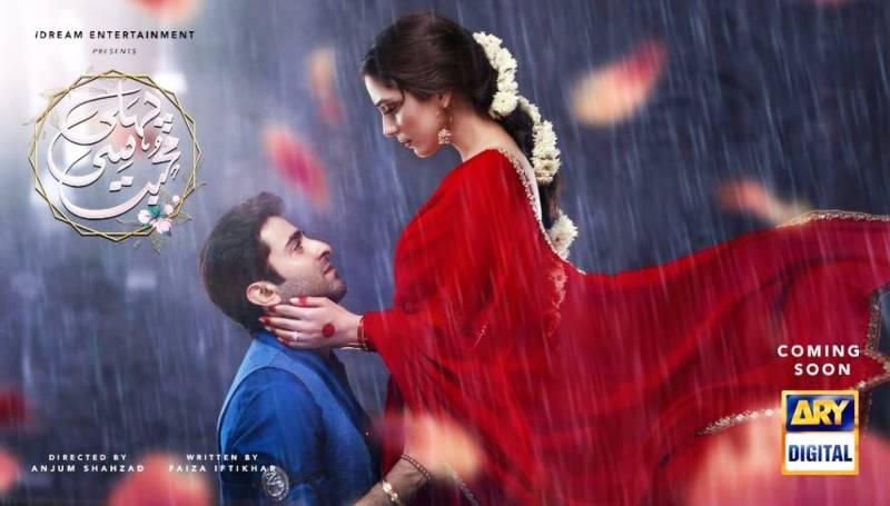 Pehli Si Muhabbat, starring Maya Ali, Sheheryar Munawar and HSY, making viewers impatient