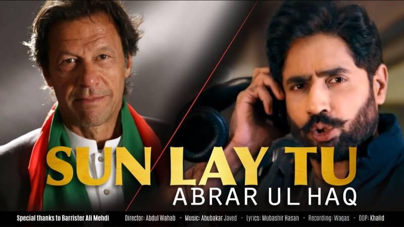 Abrarul Haq dedicates his latest song to PM Imran