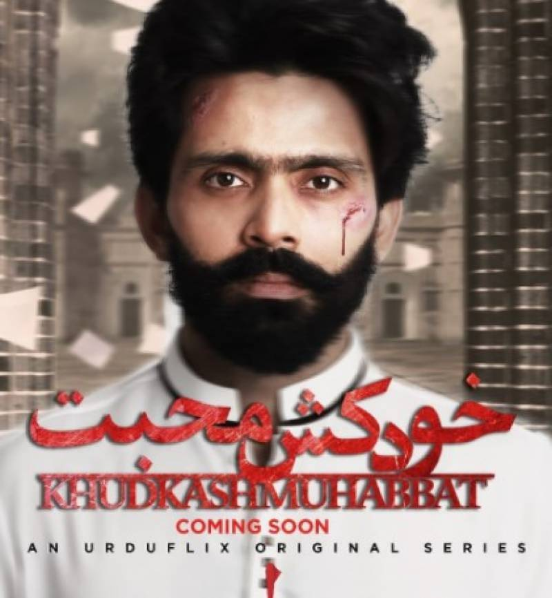 WATCH - Trailer of cricketer Fawad Alam's first web series released