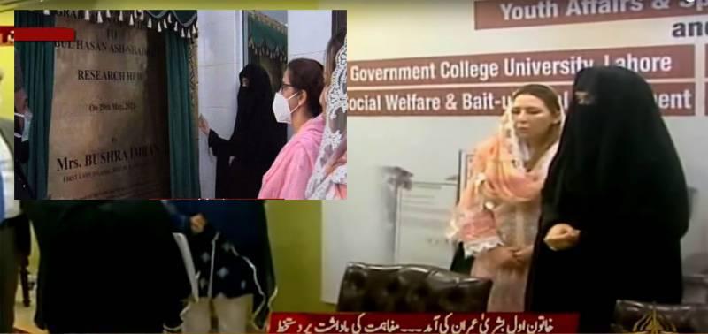 First Lady Bushra Bibi inaugurates Sufism research center, e-library (VIDEO)
