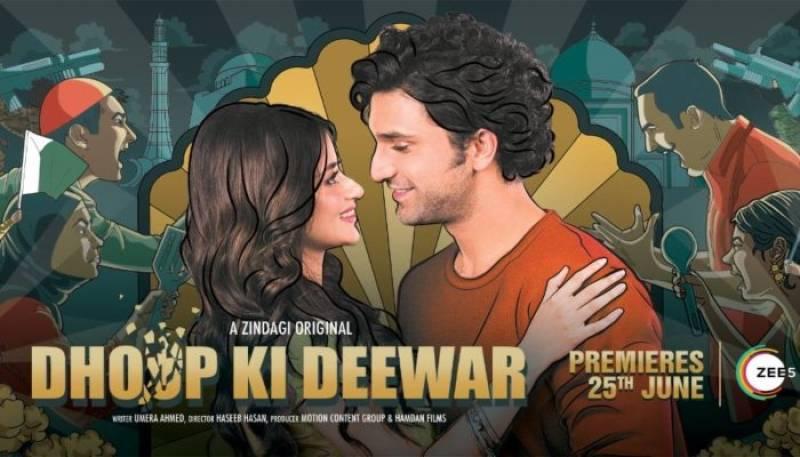 First trailer of Sajal Aly and Ahad Raza Mir's 'Dhoop Ki Deewar' wins hearts
