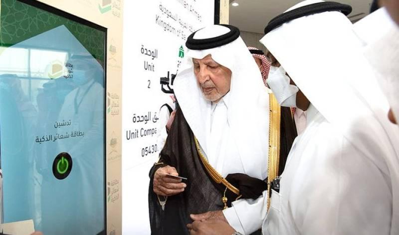 Saudi Arabia issues first smart Hajj card