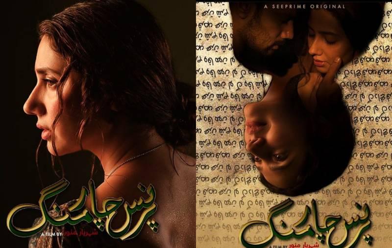 Prince Charming - Mahira Khan's first look from upcoming webseries wins hearts