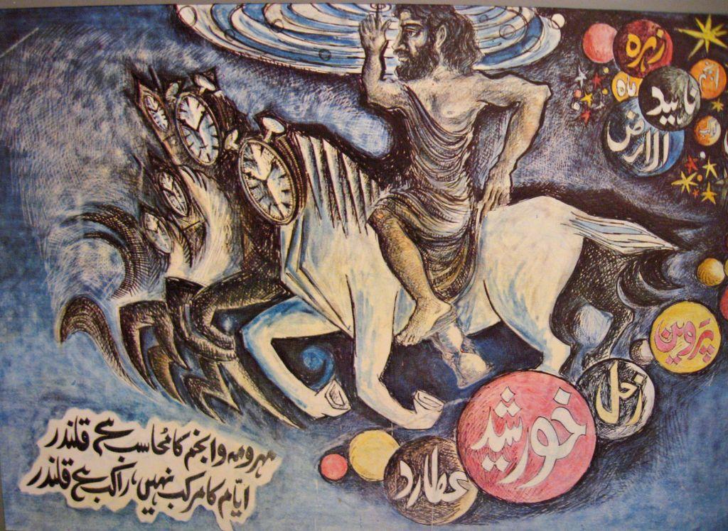 Sadequain's painting of an Iqbal verse from Javed Nama