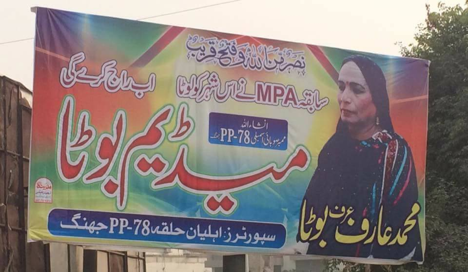 Promotional banners of Madam Boota