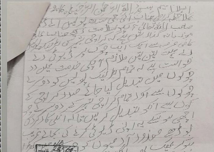 beggar-writes-letter-to-ig-sindh